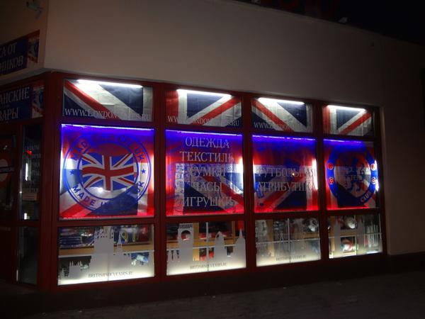 Магазин британских сувениров в Москве